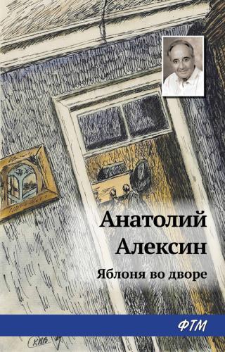 Обложка книги Яблоня во дворе