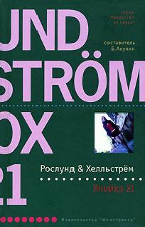 Ячейка 21 [Box 21-ru]