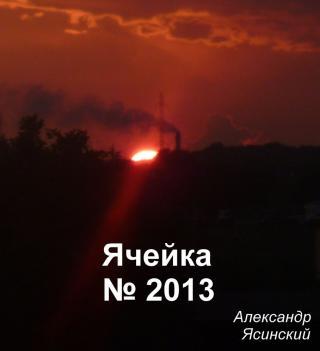 Ячейка №2013