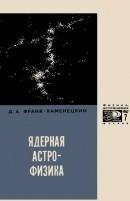 Ядерная астрофизика