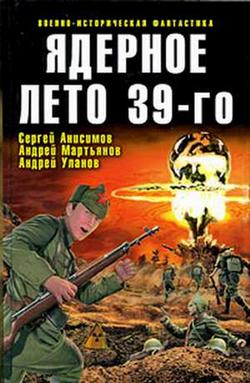 Ядерное лето 39-го [сборник]
