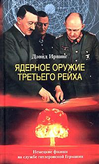 Ядерное оружие Третьего рейха. Немецкие физики на службе гитлеровской Германии [litres]