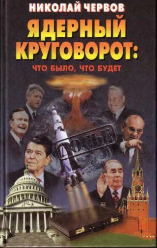 Ядерный круговорот - что было, что будет