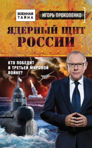 Ядерный щит России [Кто победит в Третьей мировой войне?]