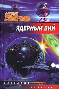 Ядерный Вий [Сборник]