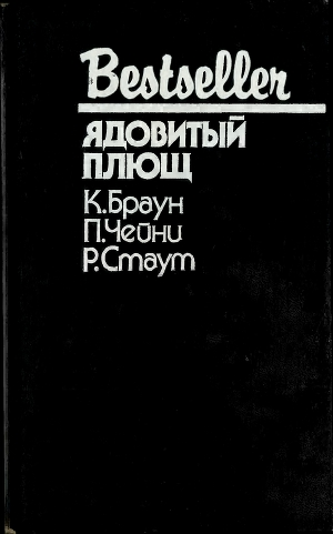 Ядовитый плющ (Сборник)