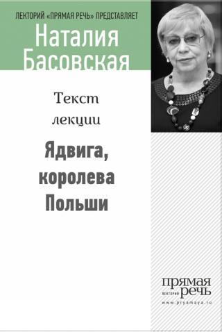 Ядвига, королева Польши