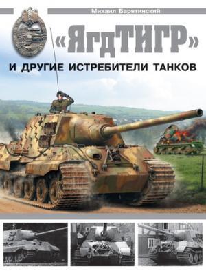 «ЯгдТИГР» и другие истребители танков