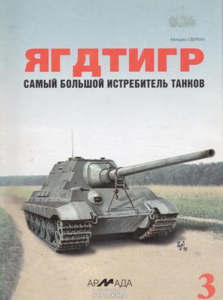 «Ягдтигр» самый большой истребитель танков