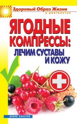 Ягодные компрессы: лечим суставы и кожу / В. Н. Куликова