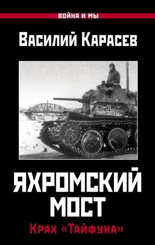 Яхромский мост: Крах «Тайфуна» [litres]