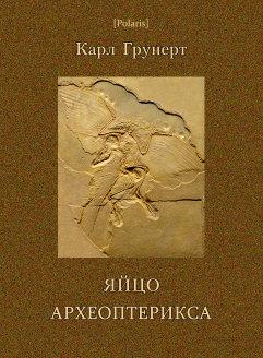 Яйцо археоптерикса [Изд. 2-е, дополненное]