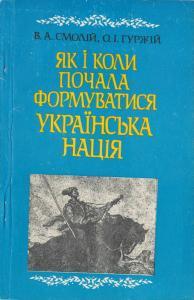 Як і коли почала формуватися українська нація