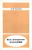 Яков Дмитриевич Захаров – физик и химик конца XVIII и начала XIX в. (1765-1836)