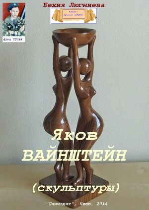 Яков Вайнштейн (скульптуры) (СИ)