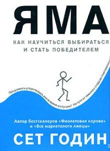 Яма: как научиться выбираться и стать победителем