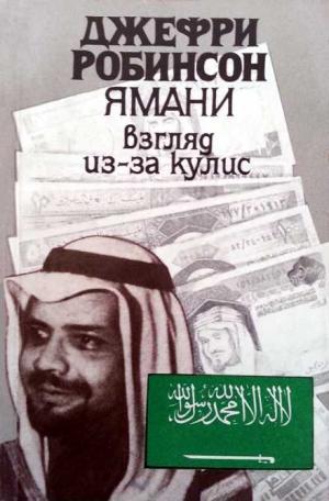Ямани: Взгляд из-за кулис [о шейхе А. З. Ямани, Б. Министре нефти Саудовской Аравии]