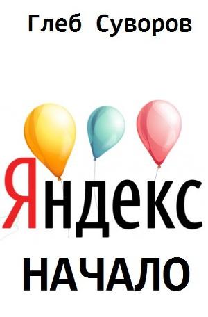 Яндекс. Начало (СИ)