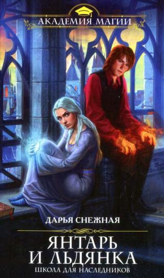 Скачать книгу академия магии