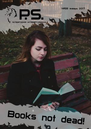 Январский номер литературного интернет-издания PS (№58)