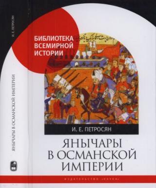 Янычары в Османской империи. Государство и войны (XV - начало XVII в.)