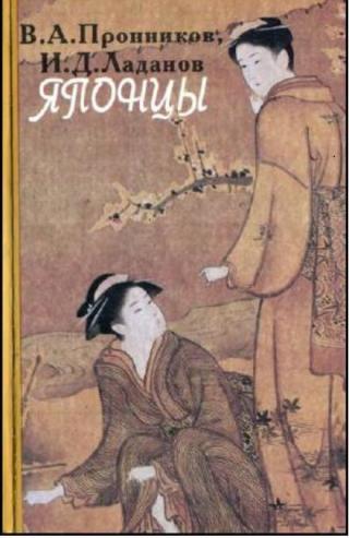 Японцы (Этнопсихологические очерки). 3-е издание