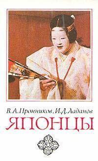 Японцы (этнопсихологические очерки)