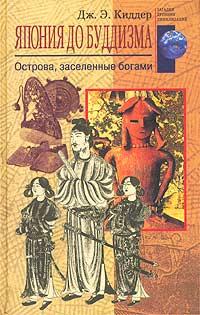 Япония до буддизма [Острова, заселенные богами]