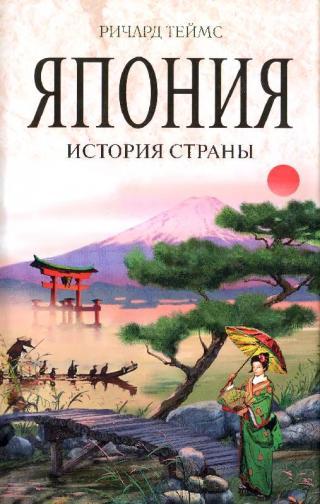 Япония : история страны