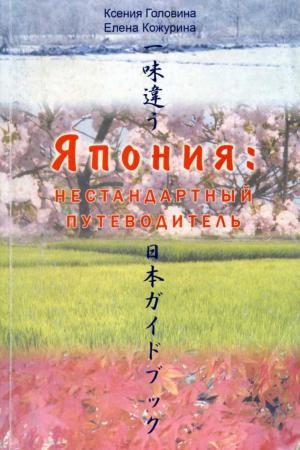 Япония Нестандартный путеводитель