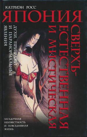 Япония сверхъестественная и мистическая: духи, призраки и паранормальные явления