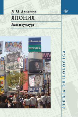Япония: язык и культура