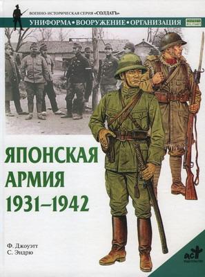 Японская армия 1931-1942 гг.