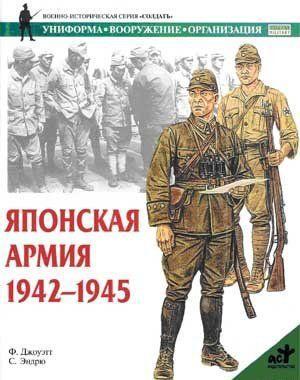 Японская армия. 1942—1945