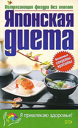 Японская диета