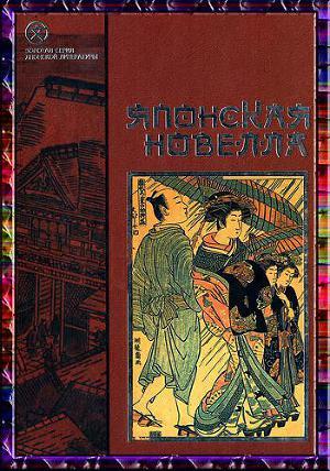 Японская новелла