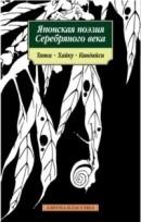 Японская поэзия Серебряного века: Танка, хайку, киндайси