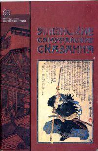 Японские самурайские сказания