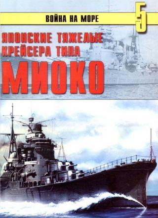 Японские тяжелые крейсера типа «Миоко»