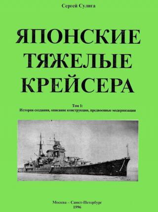 Японские тяжелые крейсера.Том 1: История создания, описание конструкции, предвоенные модернизации.