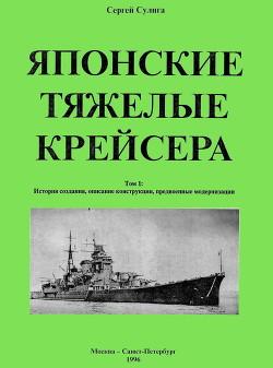 Японские тяжелые крейсера. Том 1. История создания, описание конструкции, предвоенные модернизации.