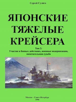 Японские тяжелые крейсера. Том 2: Участие в боевых действиях, военные модернизации, окончательная судьба