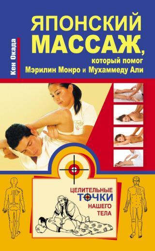Японский массаж, который помог Мэрилин Монро и Мухаммеду Али