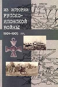Японский шпионаж в царской России