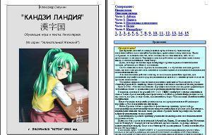 Японский язык. КАНДЗИ ЛАНДИЯ. Книга первая.