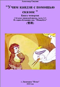Японский язык. Учим кандзи с помощью сказок. Книга четвертая (СИ)