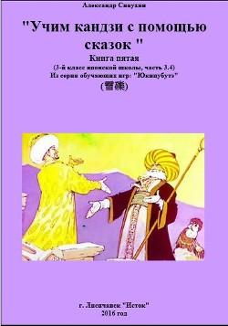 Японский язык. Учим кандзи с помощью сказок. Книга пятая (СИ)