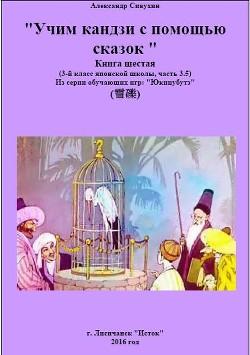 Японский язык. Учим кандзи с помощью сказок. Книга шестая (СИ)