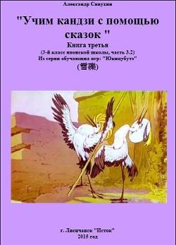 Японский язык. Учим кандзи с помощью сказок. Книга третья (СИ)
