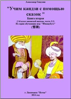 Японский язык. Учим кандзи с помощью сказок. Книга вторая (СИ)